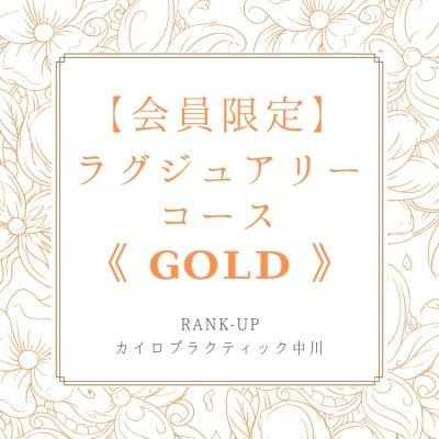 【会員限定】ラグジュアリーコース《GOLD》