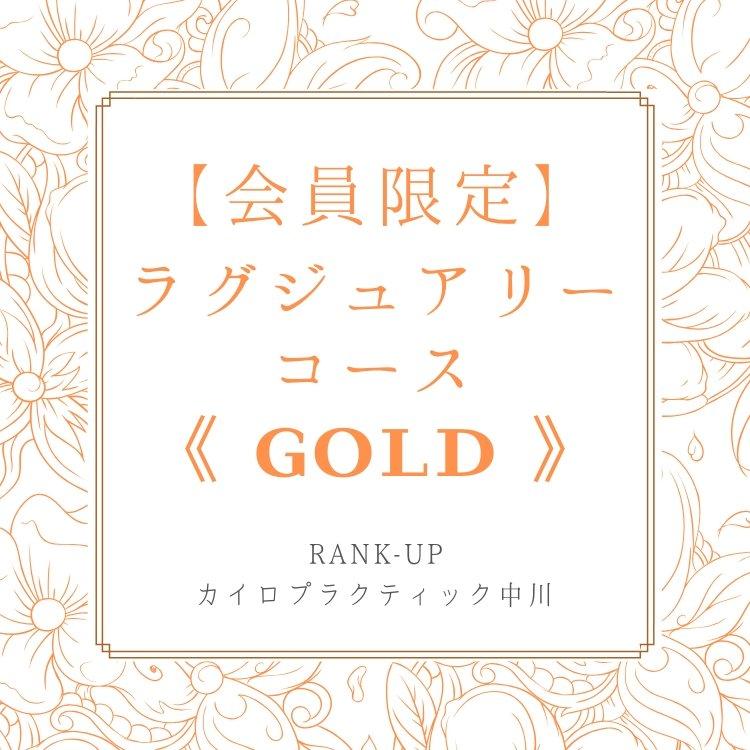 【会員限定】ラグジュアリーコース《GOLD》のイメージその1