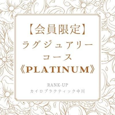 【会員限定】ラグジュアリーコース《PLATINUM》