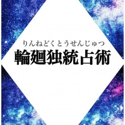 【歩】風水鑑定 併設分含め