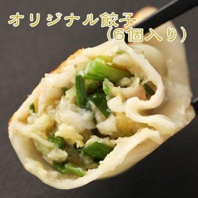 当店人気NO.1 オリジナル餃子(6個入り)野菜とにんにくの旨みたっぷり餃子
