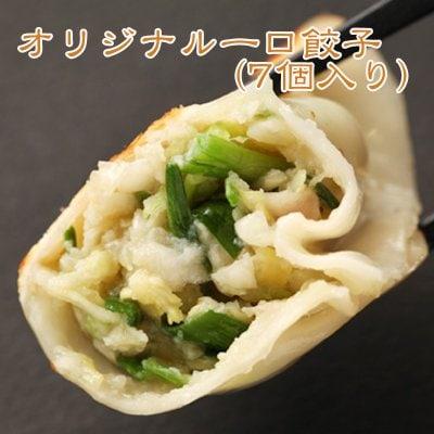 オリジナル一口餃子(7個入り)野菜とにんにくの旨みたっぷり餃子