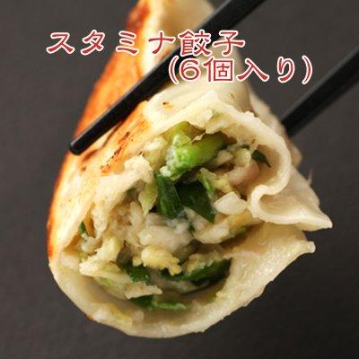 スタミナ餃子(6個入り)ニンニクたっぷり餃子!