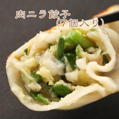 肉ニラ餃子(7個入り)ニンニク抜きのミニ餃子!