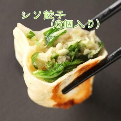 しそ餃子(6個入り)オリジナル餃子にしその葉を加えたサッパリ餃子