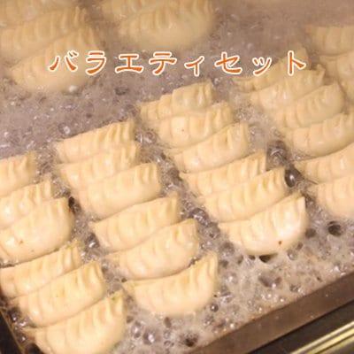 バラエティセット オリジナル餃子、一口餃子、肉ニラ餃子、生姜餃子、しそ餃子、スタミナ餃子とすべて入ったセット