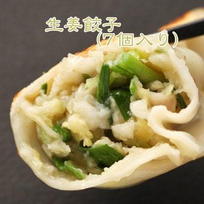生姜餃子(7個入り)ニンニク抜きの生姜肉汁たっぷりミニ餃子!