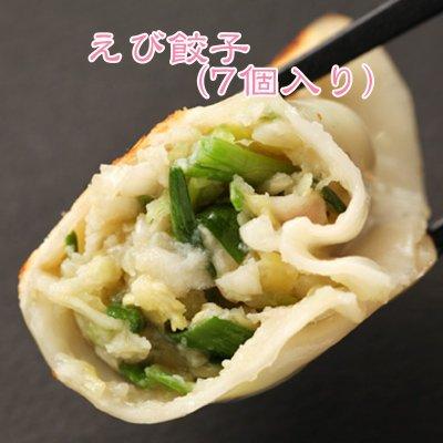 えび餃子(7個入り)ニンニク抜きでプリプリ海老エキスたっぷりのミニ餃子!