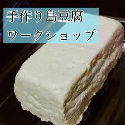 予約制4名様まで当日現地払い専用 大豆から作るゆし豆腐&島豆腐プライベートグループレッスン ワークショップ