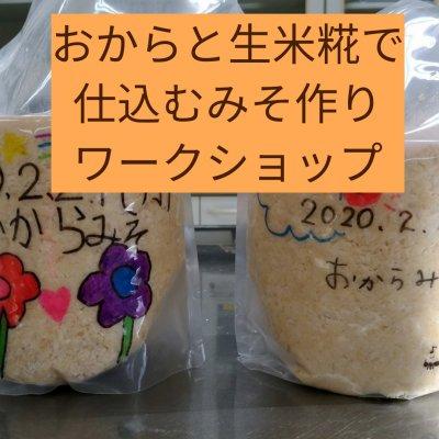予約制 4名様まで 現地支払い専用 おからと生米糀で仕込む味噌づくりプライベートグループレッスン ワークショップ