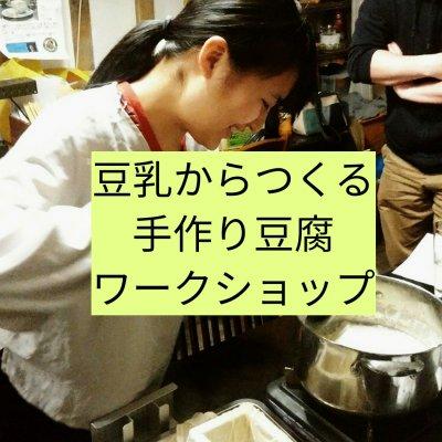 予約制5名様まで当日現地払い専用 豆乳から作るよせ豆腐&木綿豆腐プライベートグループレッスン ワークショップ