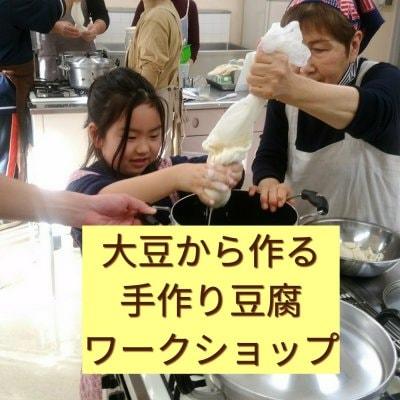 予約制4名様まで当日現地払い専用 大豆から作るよせ豆腐&木綿豆腐プライベートグループレッスン ワークショップ
