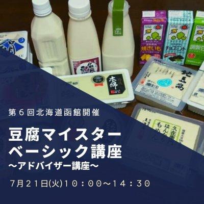 当日現地払い専用 7月22日(水)開催 第6回豆腐マイスターベーシック(アドバイザー)講座@北海道函館