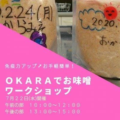 当日現地払い専用 7月21日(火)開催 免疫力アップ⇧お手軽簡単!OKARAでお味噌ワークショップ