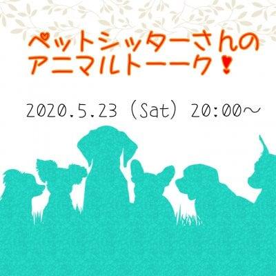 【5/23 20:00〜オンラインイベント】 ペットシッターさんのアニマルトーーク!