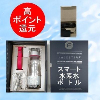 「持ち運べる水素水」Pocket iQ7(色ːホワイト)