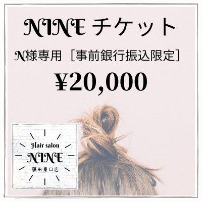 [N様専用事前銀行振込]20,000円ナインチケット~ヘアサロンナイン蒲田東口店~