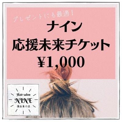 1,000円ナイン応援未来チケット/ヘアサロンナイン蒲田東口店