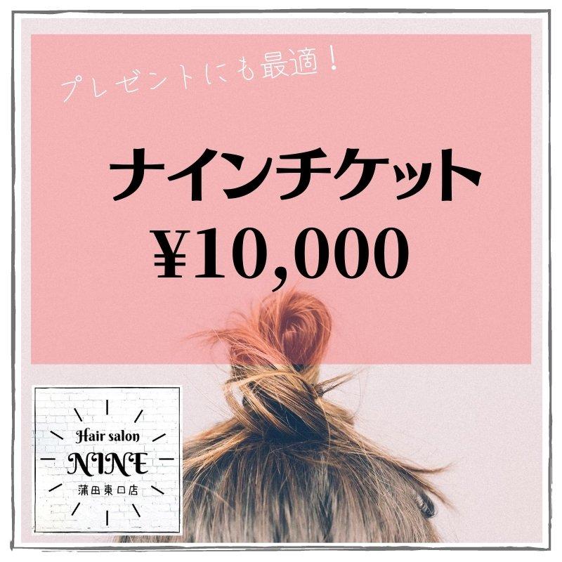 10,000円ナインチケット/ヘアサロンナイン蒲田東口店のイメージその1