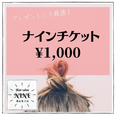 1,000円ナインチケット/ヘアサロンナイン蒲田東口店