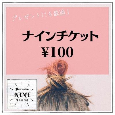 100円ナインチケット/ヘアサロンナイン蒲田東口店