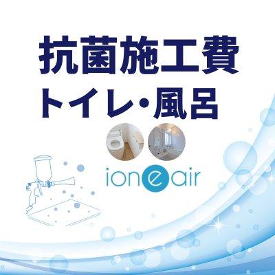 抗菌施工費トイレ・風呂セット