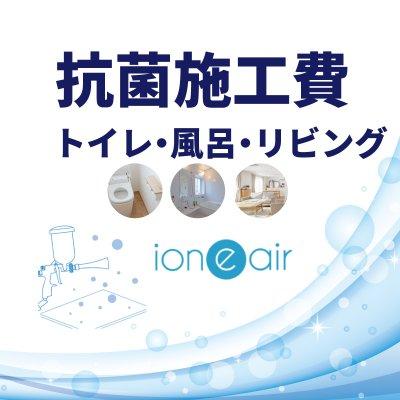 抗菌施工費トイレ・風呂・リビングセット