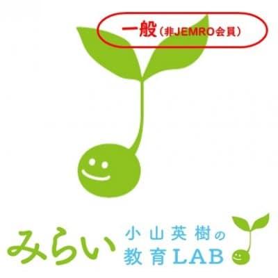 オンラインサロン「みらい教育LABO」 一般用