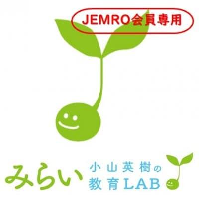 オンラインサロン「みらい教育LABO」 JEMRO会員専用