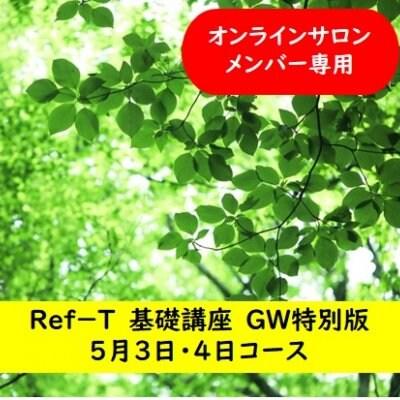 5月3日・4日 Ref-T 基礎講座 GW特別 オンラインサロンメンバー専用