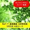 5月5日・6日 Ref-T 基礎講座 GW特別 オンラインサロンメンバー専用