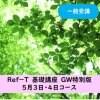5月3日・4日 Ref-T 基礎講座 GW特別 一般受講用