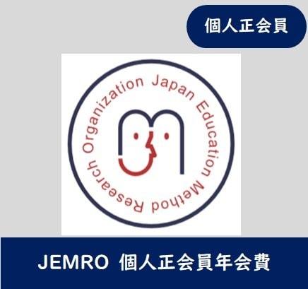 JEMRO個人正会員年会費のイメージその1