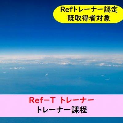 Ref-T トレーナー課程