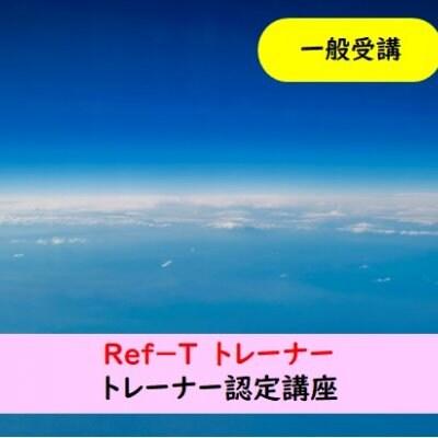 Ref-T トレーナー認定講座 一般受講用