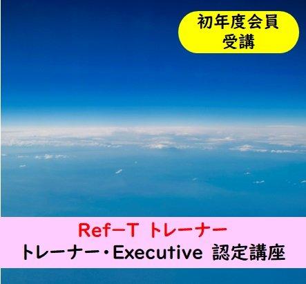 10月10日・11日 Ref-T トレーナー・Executive認定講座のイメージその1
