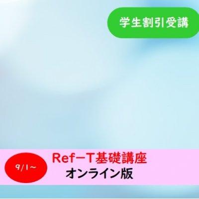 <12月〜3月>Ref-T 基礎講座 学生割引受講用