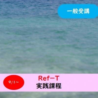 <12月〜3月>Ref-T 実践課程 一般受講用