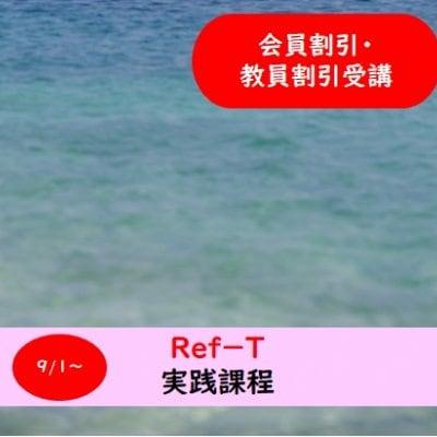 Ref-T 実践課程 会員割引・教員割引受講用
