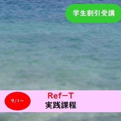 <12月〜3月>Ref-T 実践課程 学生割引受講用