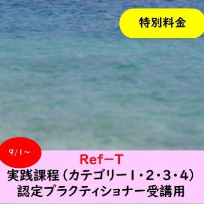 <12月〜3月>Ref-T 実践課程 再受講特別料金