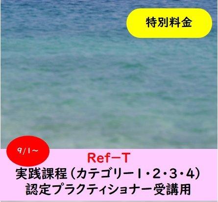 <12月〜3月>Ref-T 実践課程 再受講特別料金のイメージその1