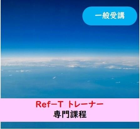 Ref-T 専門課程 一般受講用のイメージその1