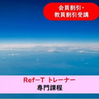 Ref-T 専門課程 会員割引・教員割引受講用