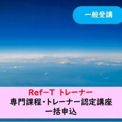 Ref-T 専門課程・トレーナー認定講座一括申込 一般受講用