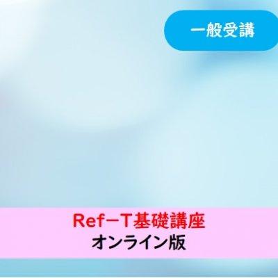 <2021年4月〜>Ref-T 基礎講座 一般受講用