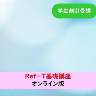 <2021年4月〜>Ref-T 基礎講座 学生割引受講用