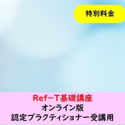 <2021年4月〜>Ref-T 基礎講座 再受講特別料金
