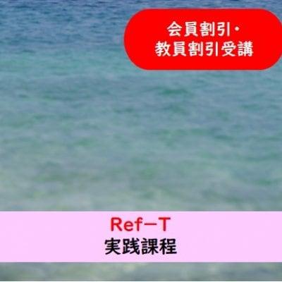 <2021年4月〜>Ref-T 実践課程 会員割引・教員割引受講用