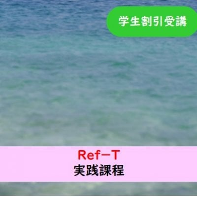 <2021年4月〜>Ref-T 実践課程 学生割引受講用
